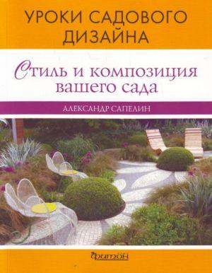 Стиль и композиция вашего сада. Уроки садового дизайна.