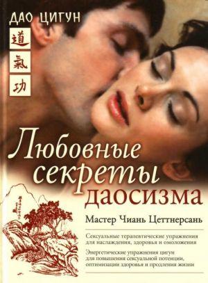 Любовные секреты Даосизма.