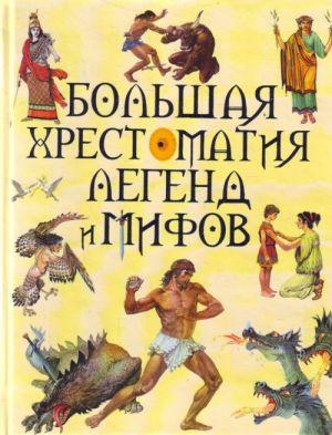 Bolshaja khrestomatija legend i mifov