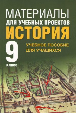 Materialy dlja uchebnykh proektov: uchebnoe posobie dlja uchaschikhsja 9 -go klassa.