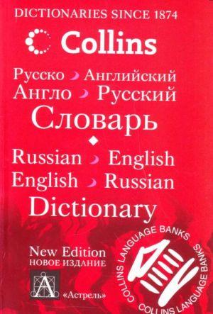 Russko -anglijskij. Anglo -russkij slovar.