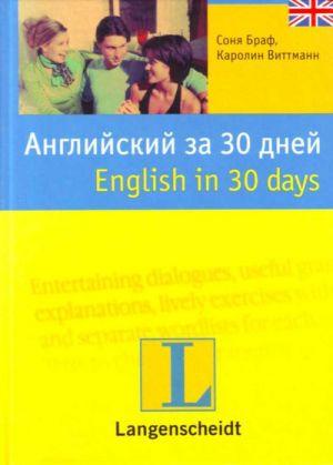 Anglijskij za 30 dnej: uchebnoe posobie.