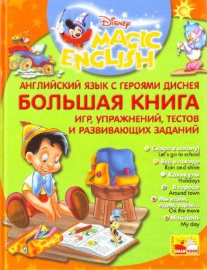 Anglijskij  jazyk s gerojami Disneja. Bolshaja kniga igr, uprazhnenij, testov i razvivajuschikh zadanij.