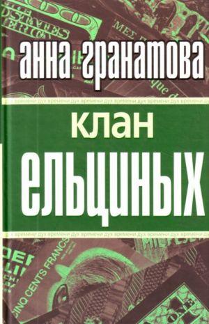 Klan Eltsinykh