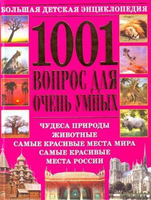 1001 vopros dlja ochen umnykh.