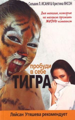 Probudi v sebe tigra.