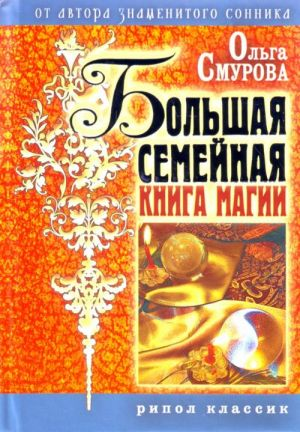 Bolshaja semejnaja kniga magii.