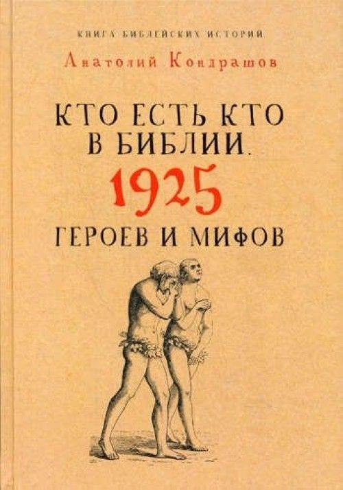 Kto est kto v Biblii. 1925 geroev i mifov