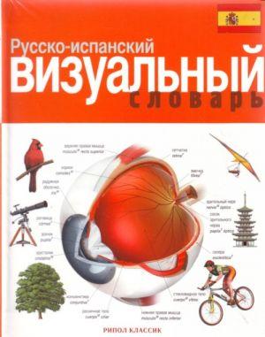 Russko-ispanskij vizualnyj slovar.