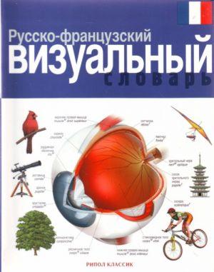 Русско-французский визуальный словарь.