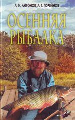 Осенняя рыбалка.