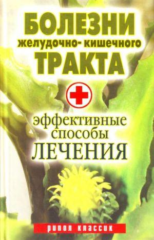 Bolezni zheludochno-kishechnogo trakta. Effektivnye sposoby lechenija.
