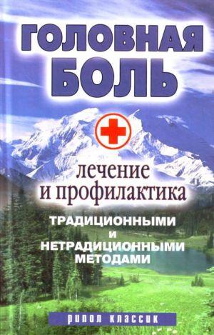 Головная боль. Лечение и профилактика традиционными и нетрадиционными методами.