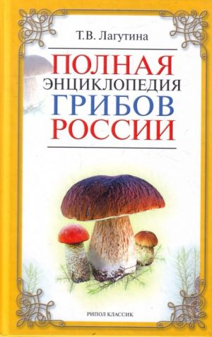 Polnaja entsiklopedija gribov Rossii.