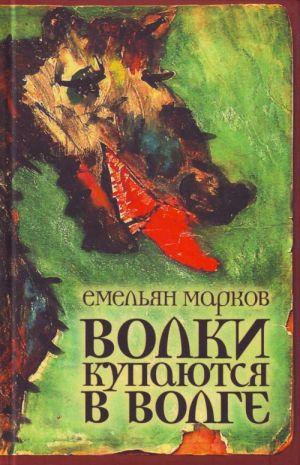 Volki kupajutsja v Volge.