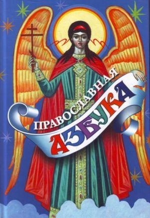 Pravoslavnaja azbuka