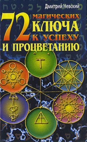 72 magicheskikh kljucha k uspekhu i protsvetaniju
