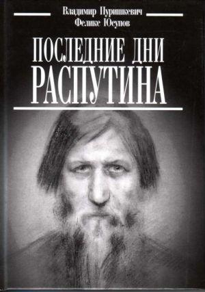 Последние дни Распутина.
