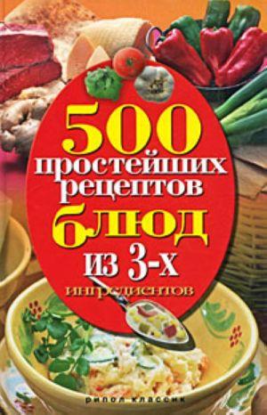 500 prostejshikh retseptov bljud iz 3-kh ingredientov