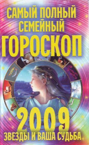Samyj polnyj semejnyj goroskop 2009. Zvjozdy i vasha sudba.