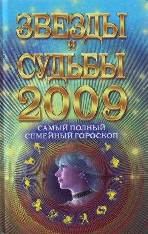 Самый полный семейный гороскоп 2009.