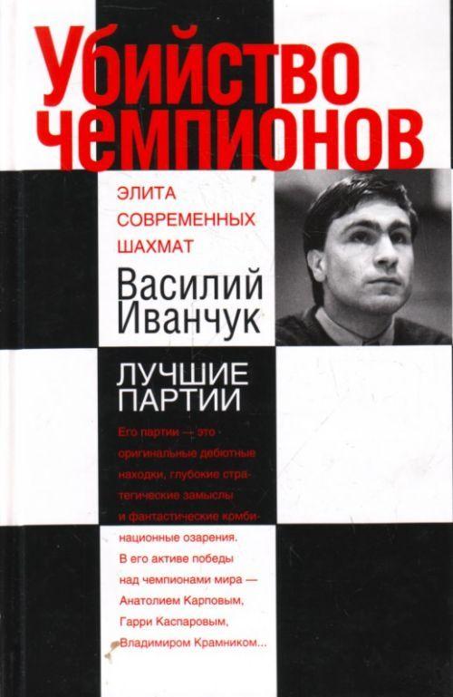 Ubijstvo chempionov. Vasilij Ivanchuk. Luchshie partii