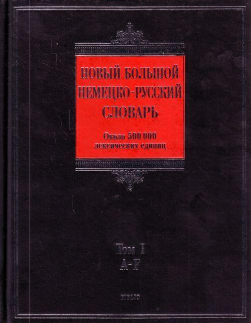 Novyj bolshoj nemetsko-russkij slovar. V 3 t.  T. 1. A - F