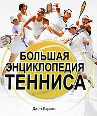 Большая энциклопедия тенниса.