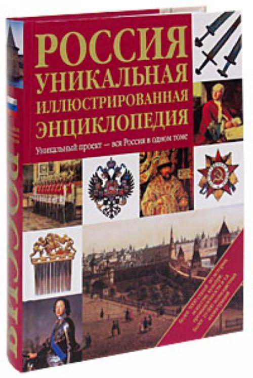Rossija. Unikalnaja illjustrirovannaja entsiklopedija