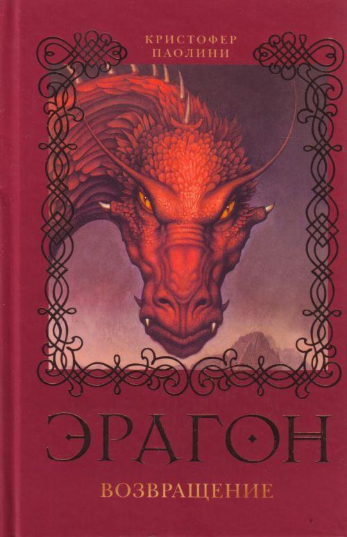 Eragon. Vozvraschenie.