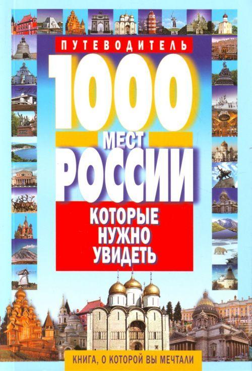 1000 мест России, которые нужно увидеть.
