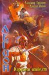 Legion: Karfagen atakuet.