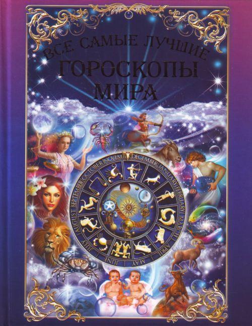 Vse samye luchshie goroskopy mira.