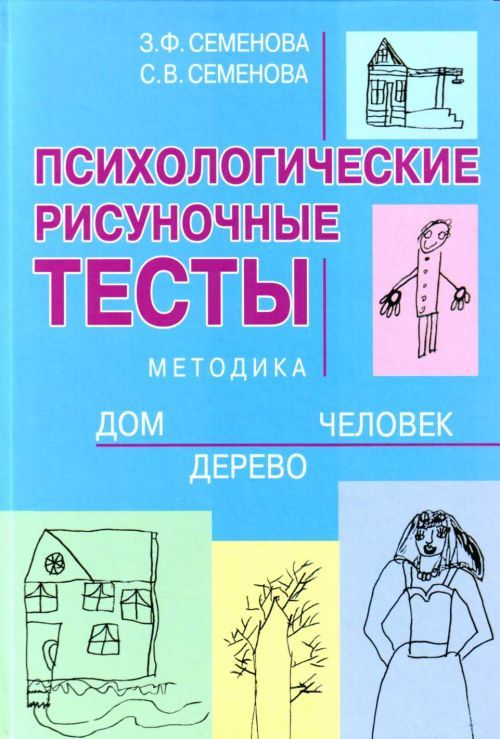 Автор методики картинки