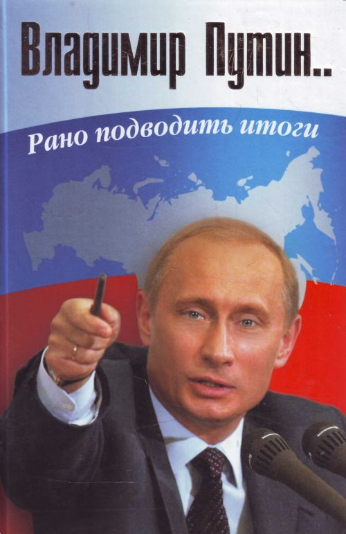 Vladimir Putin.. Rano podvodit itogi.