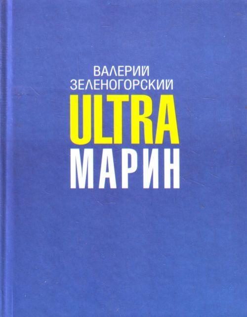 Ultramarin.