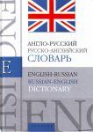 Anglo-russkij. Russko-anglijskij slovar: okolo 40 000 slov i slovosochetanij.