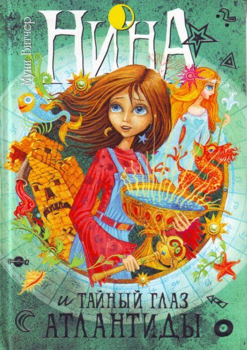 Nina i Tajnyj glaz Atlantidy.