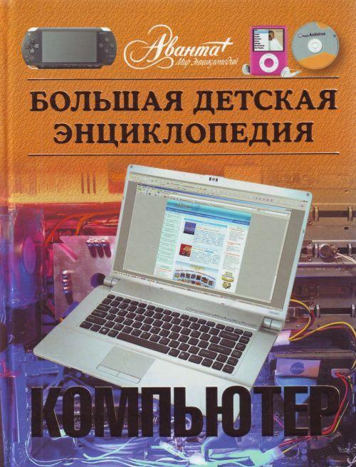 Большая детская энциклопедия. Компьютер.