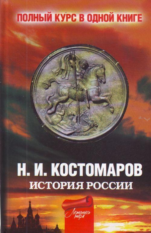 Polnyj kurs russkoj istorii ot Kostomarova