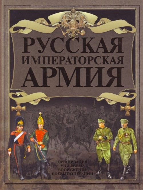Russkaja imperatorskaja armija.