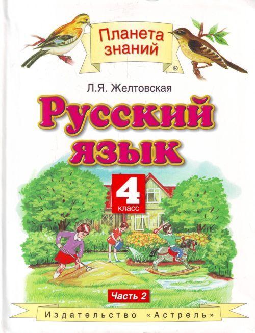 Russkij jazyk. 4 klass. V 2 ch.