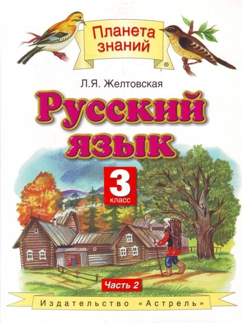 Russkij jazyk. 3 klass. V 2 ch.