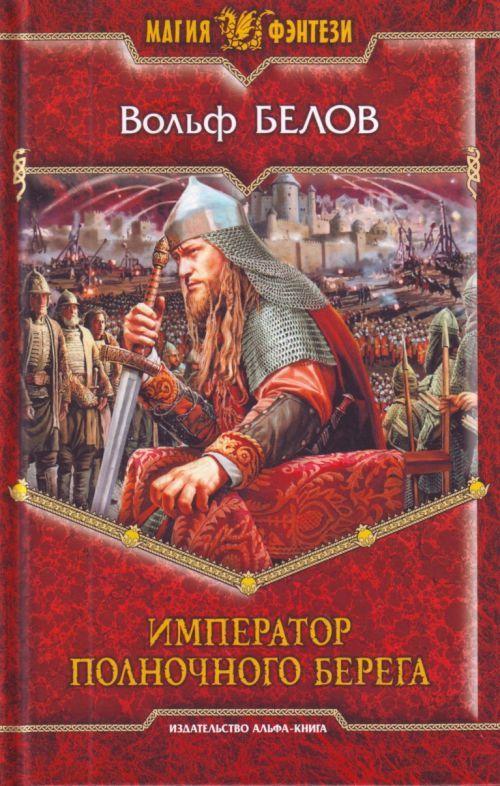 Imperator polnochnogo berega.