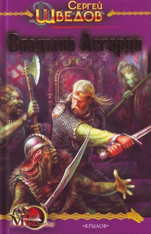 Владыка Асгарда.