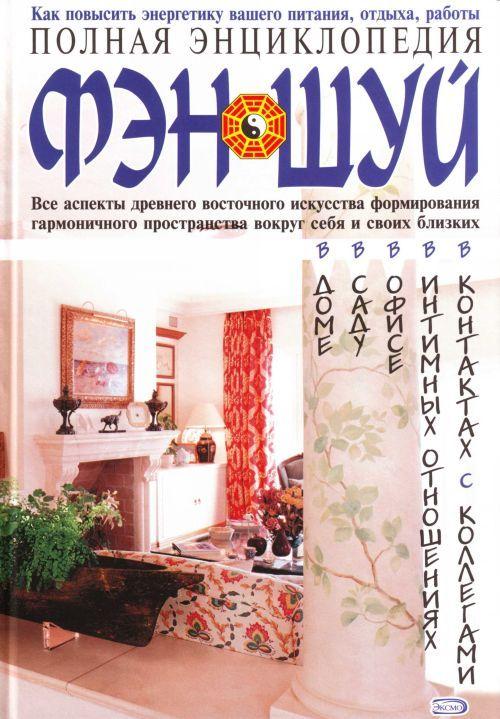 Polnaja entsiklopedija Fen-shuj.