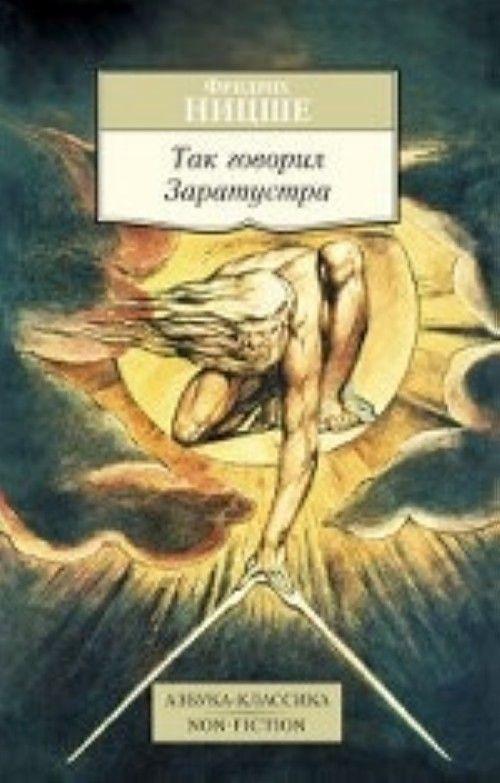 Tak govoril Zaratustra (16+)