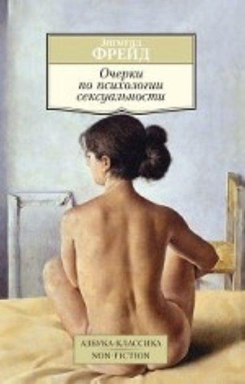 Ocherki po psikhologii seksualnosti