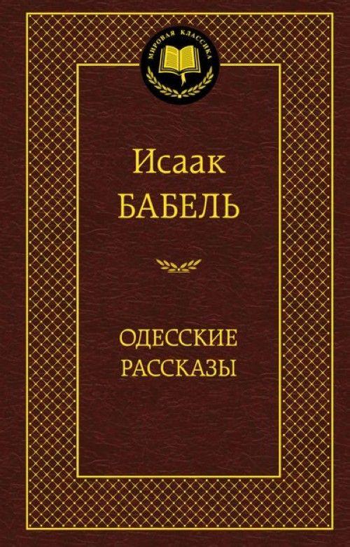 Одесские рассказы