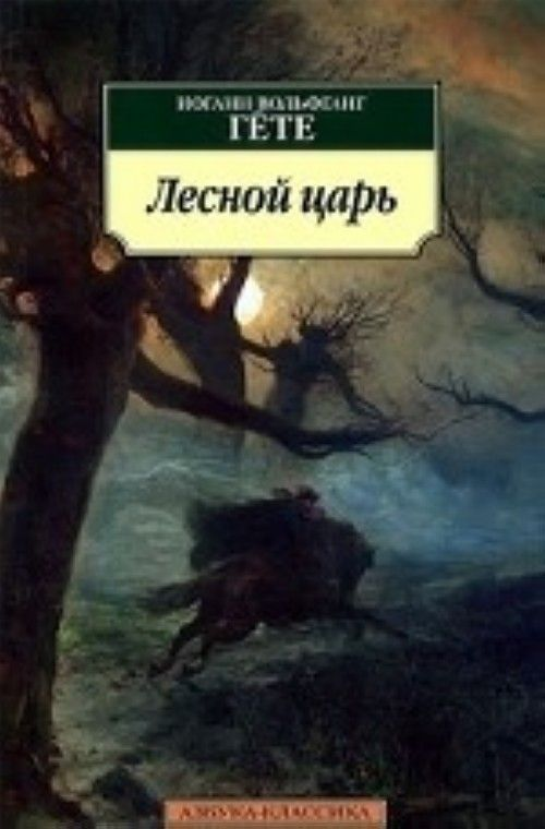 Lesnoj tsar